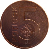 reverse of 5 Kopeks (2009) coin from Belarus. Inscription: 5 КАПЕEK
