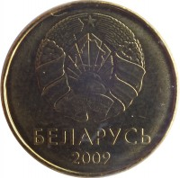 obverse of 10 Kopeks (2009) coin from Belarus. Inscription: БЕЛАРУСЬ 2009