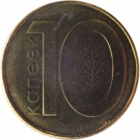 reverse of 10 Kopeks (2009) coin with KM# 564 from Belarus. Inscription: 10 КАПЕЕК