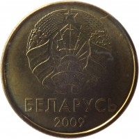 obverse of 20 Kopeks (2009) coin with KM# 565 from Belarus. Inscription: БЕЛАРУСЬ 2009