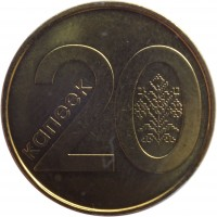 reverse of 20 Kopeks (2009) coin with KM# 565 from Belarus. Inscription: 20 КАПЕЕК