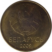 obverse of 50 Kopeks (2009) coin with KM# 566 from Belarus. Inscription: БЕЛАРУСЬ 2009