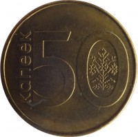 reverse of 50 Kopeks (2009) coin from Belarus. Inscription: 50 КАПЕЕК