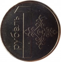 reverse of 1 Rouble (2009) coin with KM# 567 from Belarus. Inscription: 1 РУБЕЛЬ
