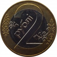 reverse of 2 Roubles (2009) coin from Belarus. Inscription: 2 РУБЛI
