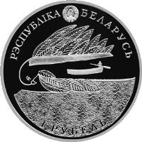 obverse of 1 Rouble - Arkadiy Kuleshov (2014) coin with KM# 473 from Belarus. Inscription: РЭСПУБЛІКА БЕЛАРУСЬ 2014 1 РУБЕЛЬ