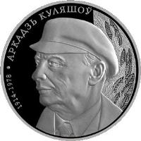 reverse of 1 Rouble - Arkadiy Kuleshov (2014) coin with KM# 473 from Belarus. Inscription: 1914-1978 АРКАДЗЬ КУЛЯШОЎ