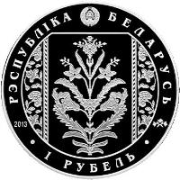 obverse of 1 Rouble - Slutsk Sash. Collection (2013) coin with KM# 528 from Belarus. Inscription: РЭСПУБЛІКА БЕЛАРУСЬ 1 РУБЕЛЬ 2013