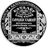reverse of 1 Rouble - Slutsk Sash. Collection (2013) coin with KM# 528 from Belarus. Inscription: СЛУЦКІЯ ПАЯСЫ. КАЛЕКЦЫЯНАВАННЕ КАТАЛЁГ В