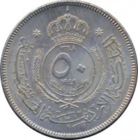 obverse of 50 Fils - Abdullah I bin al-Hussein (1949) coin with KM# 6 from Jordan. Inscription: ١٣٦٨ ٥٠ ١٩٤٩ خمسون فلسا المملكة الأردنية الهاشمية