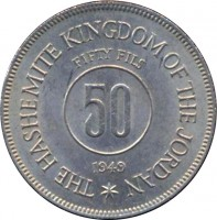 reverse of 50 Fils - Abdullah I bin al-Hussein (1949) coin with KM# 6 from Jordan. Inscription: THE HASHEMITE KINGDOM OF THE JORDAN FIFTY FILS 50 1949