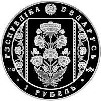 obverse of 1 Rouble - Slutsk Sash. Schlyahta Dress (2013) coin with KM# 529 from Belarus. Inscription: РЭСПУБЛІКА БЕЛАРУСЬ 1 РУБЕЛЬ 2013