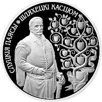 reverse of 1 Rouble - Slutsk Sash. Schlyahta Dress (2013) coin with KM# 529 from Belarus. Inscription: СЛУЦКІЯ ПАЯСЫ. ШЛЯХЕЦКІ КАСЦЮМ