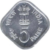 obverse of 5 Paise - International Year of the Child (1979) coin with KM# 22 from India. Inscription: भारत INDIA पैसे 5 PAISE