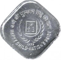 reverse of 5 Paise - International Year of the Child (1979) coin with KM# 22 from India. Inscription: बच्चे की मुस्कान-राष्ट्र की शान 1979 HAPPY CHILD-NATION'S PRIDE