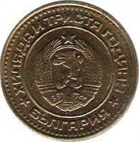obverse of 1 Stotinka - 1300th Anniversary of Bulgaria - 2'nd Coat of Arms (1981) coin with KM# 111 from Bulgaria. Inscription: ХИЛЯДА И ТРИСТА ГОДИНИ 681 1944 БЪЛГАРИЯ