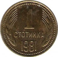 reverse of 1 Stotinka - 1300th Anniversary of Bulgaria - 2'nd Coat of Arms (1981) coin with KM# 111 from Bulgaria. Inscription: 1 СТОТИНКА 1981