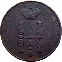 obverse of 1 Kopek - Nicholas I (1850 - 1856) coin with C# 149 from Russia. Inscription: Н I