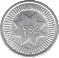 obverse of 10 Qəpik (1992) coin with KM# 2 from Azerbaijan. Inscription: 1992