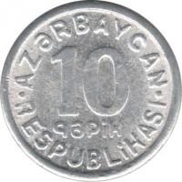 reverse of 10 Qəpik (1992) coin with KM# 2 from Azerbaijan. Inscription: AZƏRBAYCAN 10 qəpik RESPUBLİKASI