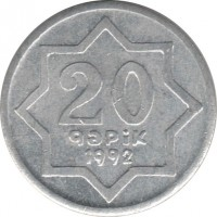 reverse of 20 Qəpik (1992 - 1993) coin with KM# 3a from Azerbaijan. Inscription: 20 qəpik 1992