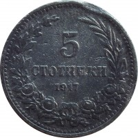 reverse of 5 Stotinki - Ferdinand I (1917) coin with KM# 24a from Bulgaria. Inscription: 5 СТОТИНКИ 1917