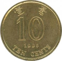 reverse of 10 Cents (1993 - 1998) coin with KM# 66 from Hong Kong. Inscription: 壹 毫 10 1995 TEN CENTS