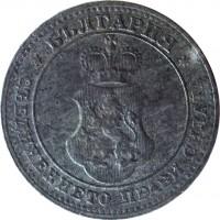 obverse of 10 Stotinki - Ferdinand I (1917) coin with KM# 25a from Bulgaria. Inscription: БЪЛГАРИЯ * СЪЕДИНЕНИЕТО ПРАВИ СИЛАТА *
