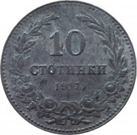 reverse of 10 Stotinki - Ferdinand I (1917) coin with KM# 25a from Bulgaria. Inscription: 10 СТОТИНКИ 1917