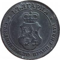 obverse of 20 Stotinki - Ferdinand I (1917) coin with KM# 26a from Bulgaria. Inscription: БЪЛГАРИЯ * СЪЕДИНЕНИЕТО ПРАВИ СИЛАТА *