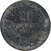 reverse of 20 Stotinki - Ferdinand I (1917) coin with KM# 26a from Bulgaria. Inscription: 20 СТОТИНКИ 1917