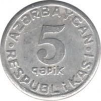 reverse of 5 Qəpik (1993) coin with KM# 1a from Azerbaijan. Inscription: AZƏRBAYCAN 5 qəpik RESPUBLİKASI
