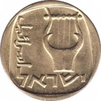 obverse of 25 Agorot (1960 - 1979) coin with KM# 27 from Israel. Inscription: إسرائيل ישראל