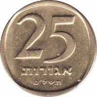 reverse of 25 Agorot (1960 - 1979) coin with KM# 27 from Israel. Inscription: 25 אגורות תש
