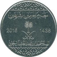 obverse of 1 Halala - Salman bin Abdulaziz Al Saud (2016) coin with KM# 73 from Saudi Arabia. Inscription: خادم الحرمين الشريفين 2016 1438 الملك سلمان بن عبد العزيز آل سعود