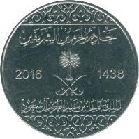 obverse of 5 Halalas - Salman bin Abdulaziz Al Saud (2016) coin with KM# 74 from Saudi Arabia. Inscription: خادم الحرمين الشريفين 2016 1438 الملك سلمان بن عبد العزيز آل سعود