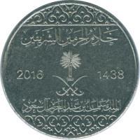 obverse of 10 Halalas - Salman bin Abdulaziz Al Saud (2016) coin with KM# 75 from Saudi Arabia. Inscription: خادم الحرمين الشريفين 2016 1438 الملك سلمان بن عبد العزيز آل سعود