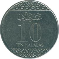 reverse of 10 Halalas - Salman bin Abdulaziz Al Saud (2016) coin with KM# 75 from Saudi Arabia. Inscription: عشر هللة 10 TEN HALALAS