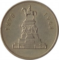 reverse of 1 Lev - 90th Anniversary Liberation From Turks (1969) coin with KM# 76 from Bulgaria. Inscription: 1878 1968
