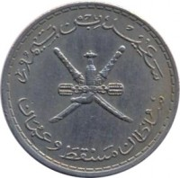 obverse of 50 Baisa - Said bin Taimur (1970) coin with KM# 40 from Oman. Inscription: سعيد بن تيمور سلطان مسقط وعمان