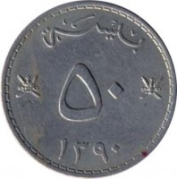 reverse of 50 Baisa - Said bin Taimur (1970) coin with KM# 40 from Oman. Inscription: بيسة ۵۰ ۱۲۹۰