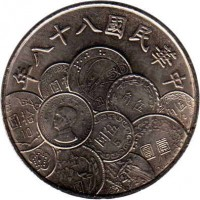 obverse of 10 Yuan - 50th Anniversary of Monetary Reform (1999) coin with Y# 558 from Taiwan. Inscription: 年八十八國民華中