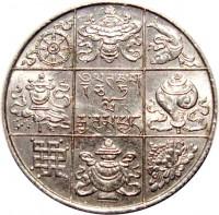 reverse of 1/2 Rupee - Jigme Wangchuck (1928) coin with KM# 24 from Bhutan.