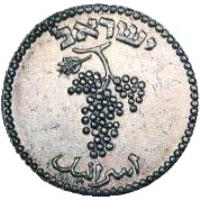 obverse of 25 Mil (1948 - 1949) coin with KM# 8 from Israel. Inscription: ישראל اسرائيل