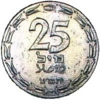 reverse of 25 Mil (1948 - 1949) coin with KM# 8 from Israel. Inscription: 25 מיל ٢٥ ملا תש'ט