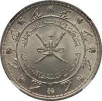obverse of 1 Saidi Rial - Said bin Taimur (1959) coin with KM# 31a from Oman. Inscription: سعيد بن تيمور سلطان مسقط وعمان