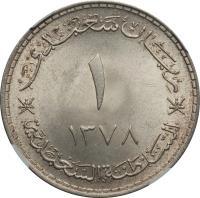 reverse of 1 Saidi Rial - Said bin Taimur (1959) coin with KM# 31a from Oman. Inscription: ريال سعيدي ١ ١٣٧٨ السلطنة السعيدية