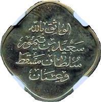 obverse of 20 Baisa - Said bin Taimur (1940) coin with KM# 23 from Oman. Inscription: الواثق بالله سعيد بن تيمور سلطان مسقط وعمان