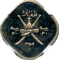 reverse of 20 Baisa - Said bin Taimur (1940) coin with KM# 23 from Oman. Inscription: ظفار بيسه بيسه ٢٠ ٢٠ ١٣۵٩