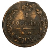 reverse of 1 Kopek - Nicholas I (1810 - 1830) coin with C# 117.3 from Russia. Inscription: 1 КОПѢЙКА Е.М.